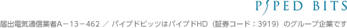 パイプドビッツロゴ、東証第一部3831届出電気通信業者A-13-4621