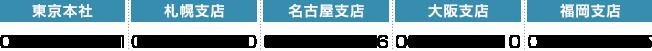 電話:東京03-5575-6601、北海道011-222-1770、大阪06-6228-7410、福岡092-725-8105