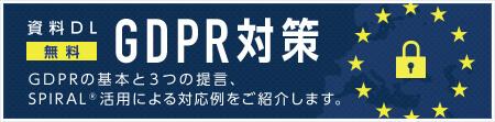 GDPR対策