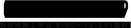 0120-935-463 受付時間|平日9:00~18:00