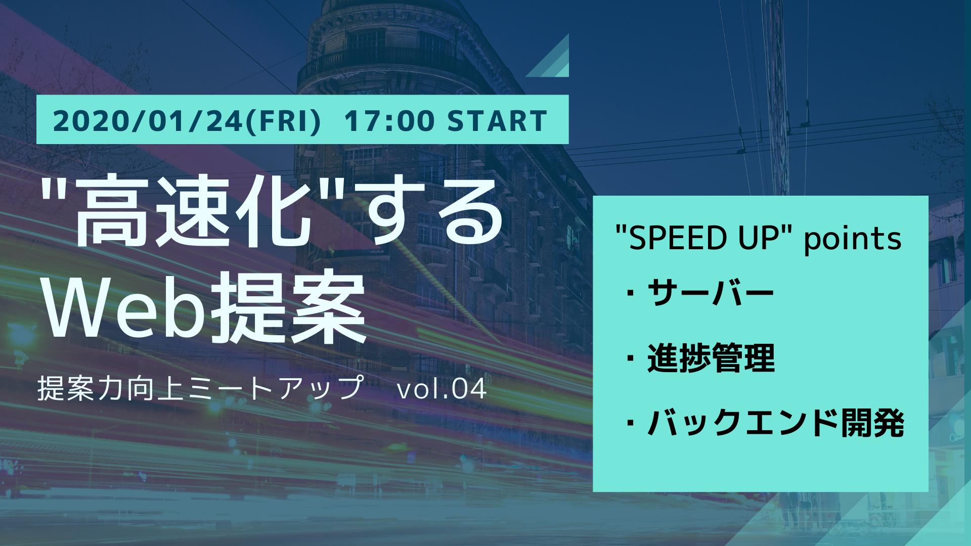 """""""ミートアップ vol.04"""