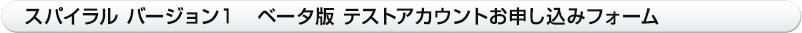 スパイラルベータ版 テストアカウントお申し込みフォーム