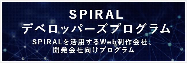 SPIRALデベロッパープログラム