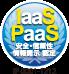 IaaS・PaaSの安全・信頼性に係る情報開示認定制度