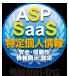 特定個人情報ASP・SaaS情報開示認定制度