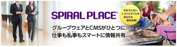 SPIRAL PLACEイメージ