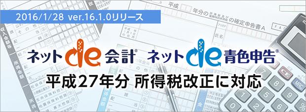 2016/1/25リリース ver.16.1.0