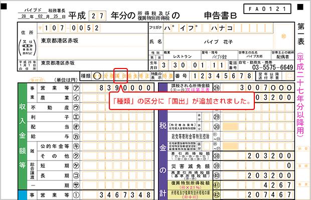 平成27年分の所得税申告書(部分)