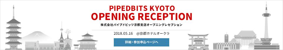 パイプドビッツ 京都支店オープニングレセプション 2018年5月16日