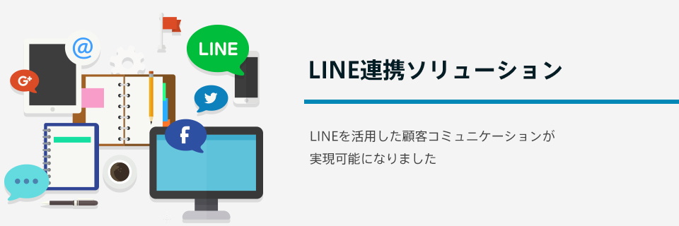 LINE連携ソリューション