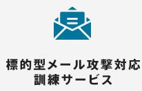 標的型メール攻撃対応訓練サービス