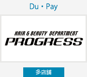 Du・Pay