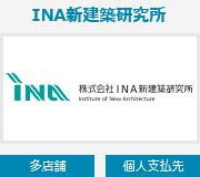 INA新建築研究所