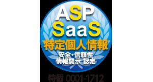 特定個人情報ASP・SaaSの安全・信頼性に係る情報開示認定制