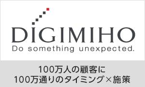 DIGIMIHO Do something unexpected. 100万人の顧客に100万通りのタイミング×施策