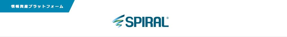 情報資産プラットフォーム SPIRAL®