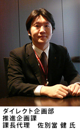 大和証券株式会社 ダイレクト企画部 推進企画課 課長代理 佐別當 健氏