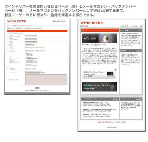 左:ウインドリバー社お問い合わせページ/右:メールマガジンバックナンバー