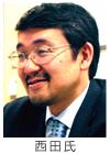 リコー 西田氏