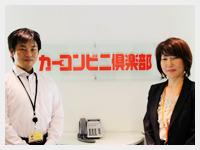 カーコンビニ倶楽部株式会社 執行役員 広報部 部長 市川様(右) 広報部 主任 平田様(左)