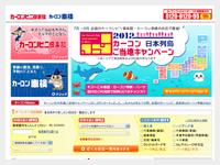 カーコンビニ倶楽部 Webサイト