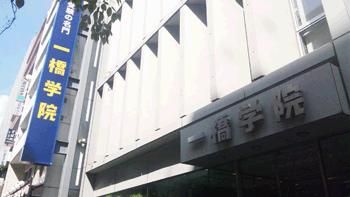一橋学院02