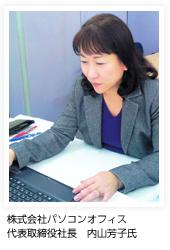 株式会社パソコンオフィス 代表取締役社長 内山芳子氏