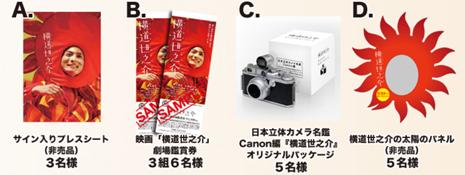 映画「横道世之介」×I LOVE 下北沢限定キャンペーン プレゼント内容