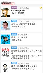 美歴マガジン 新着記事