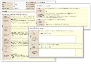 人事考課:登録フォーム