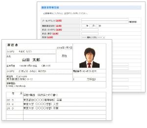 履歴登録フォーム、印刷フォーマット