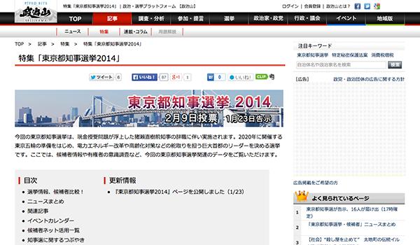 政治山:特集「東京都知事選挙2014」