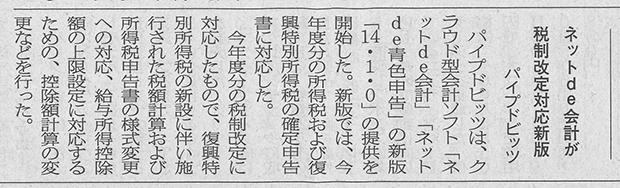 日本情報産業新聞2014/2/10 3面/「ネットde会計が税制改正対応新版 パイプドビッツ」