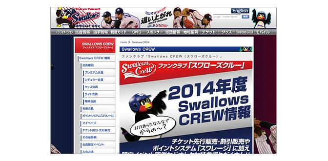 東京ヤクルトスワローズ「SwallowsCrew」