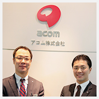 右:アコム株式会社 営業企画部長    木下氏 左:営業企画部企画・開発チーム係長    林氏<br><br>