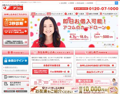 アコム社 公式サイト