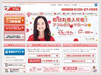 アコム株式会社が運営する公式サイト