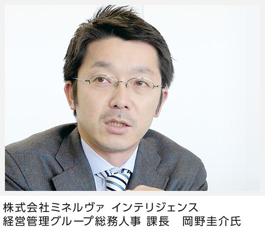 ミネルヴァ インテリジェンス 経営管理グループ総務人事 課長 岡野氏