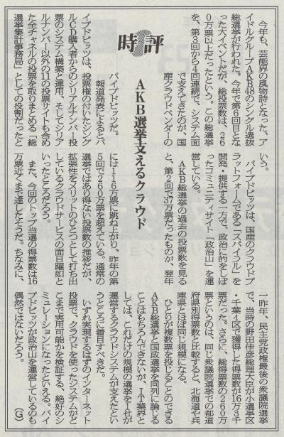 2014年6月23日 日本情報産業新聞 2面