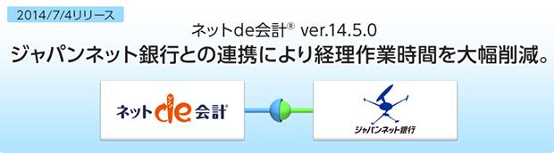 ネットde会計・ネットde青色申告 ver.14.5.0