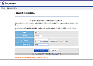 ジャパンネット銀行認証画面
