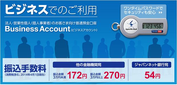 ジャパンネット銀行 ビジネスアカウント