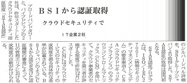 日本情報産業新聞(6面)にスパイラル®に関する記事が掲載されました