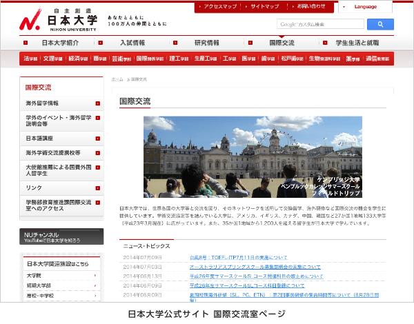 日本大学公式サイト 国際交流室ページ