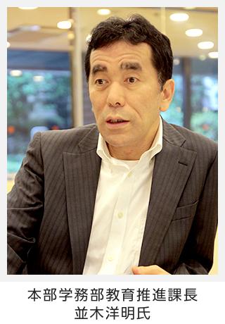 本部学務部教育推進課課長・並木洋明氏