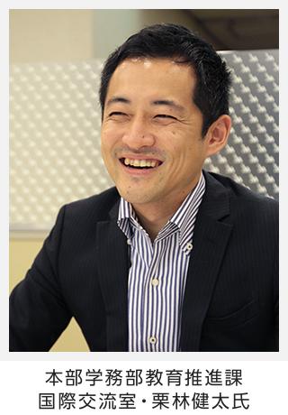 本部学務部教育推進課国際交流室・栗林健太氏