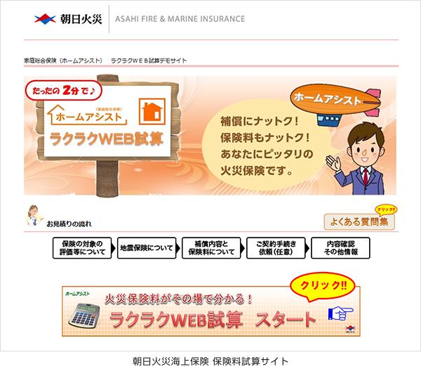 朝日火災海上保険株式会社 保険料試算サイト