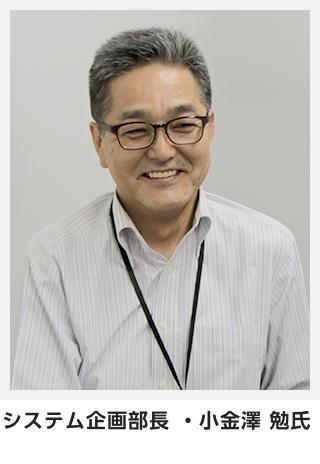 システム企画部長 ・小金澤 勉氏