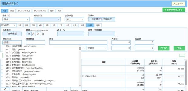 漢字検索機能