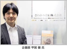 さわかみ投信 企画部 甲賀氏
